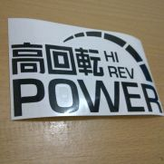 JDM Style Sticker hirev power