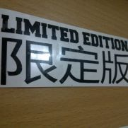 JDM Style Sticker kanji limited edition